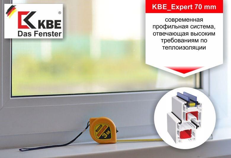 kbe_70mm_expert